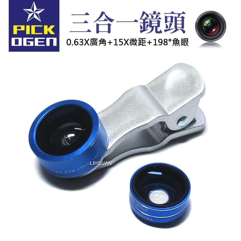 【PICKOGEN】三合一 廣角鏡頭 0.63x廣角 15x微距 魚眼 自拍神器 手機 夾式 鏡頭 天空藍