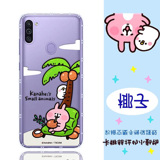 【卡娜赫拉】三星 Samsung Galaxy M11 防摔氣墊空壓保護套(椰子)