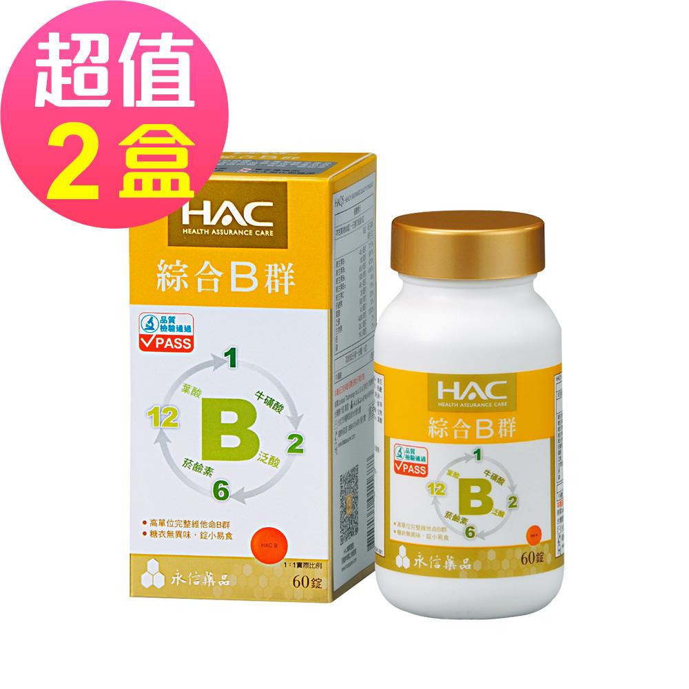 【永信HAC】綜合B群錠x2瓶(60錠/瓶)