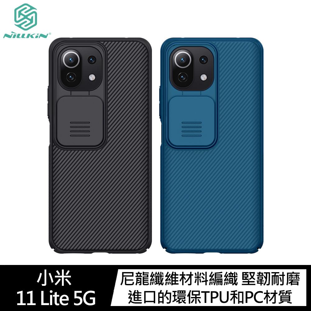 NILLKIN 小米 11 Lite 5G 黑鏡保護殼(藍色)