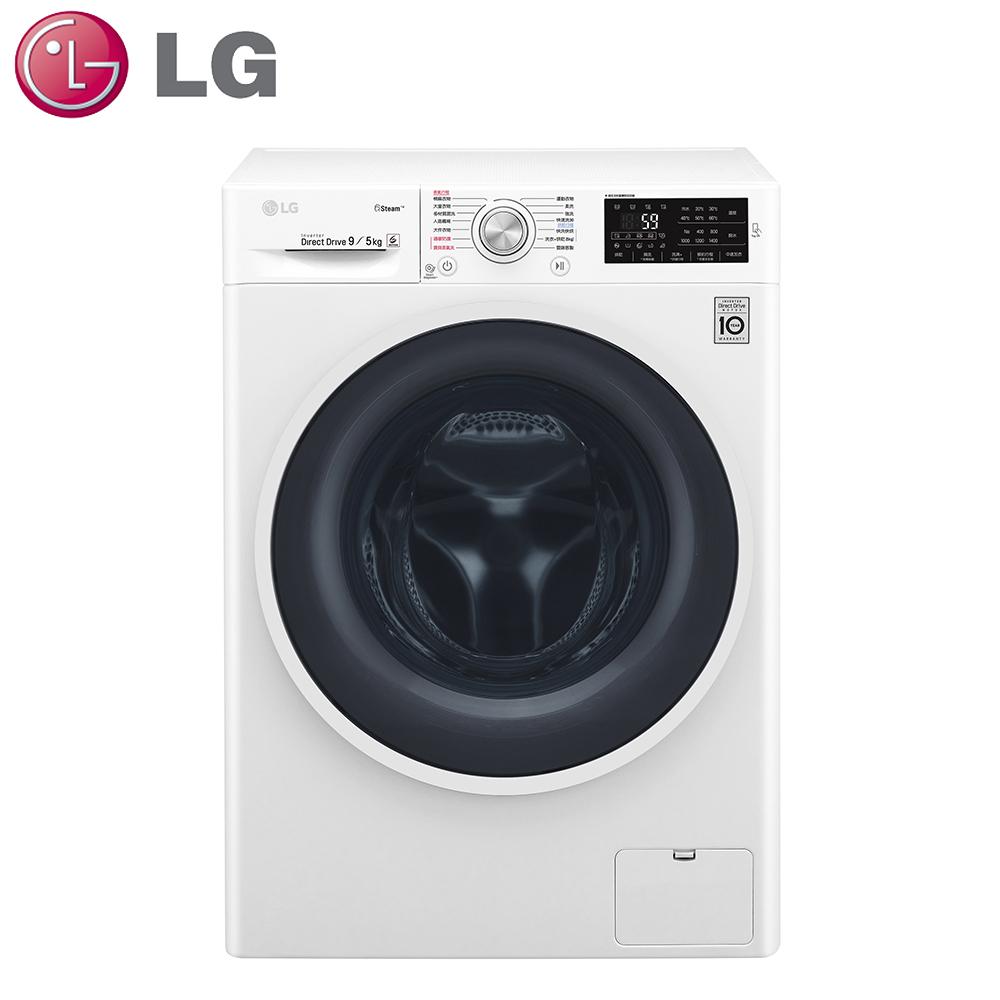 原廠好禮送【LG樂金】9公斤DD直驅變頻蒸氣滾筒洗衣機WD-S90TCW