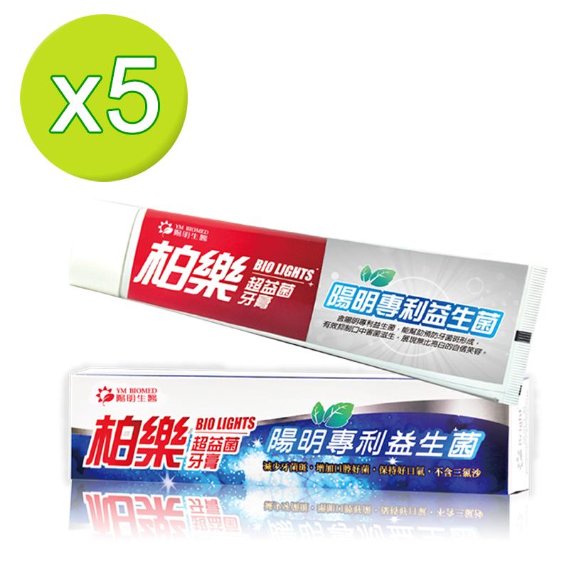 【即期下殺】陽明生醫 柏樂超益菌牙膏 75g X 5條 - 益生菌