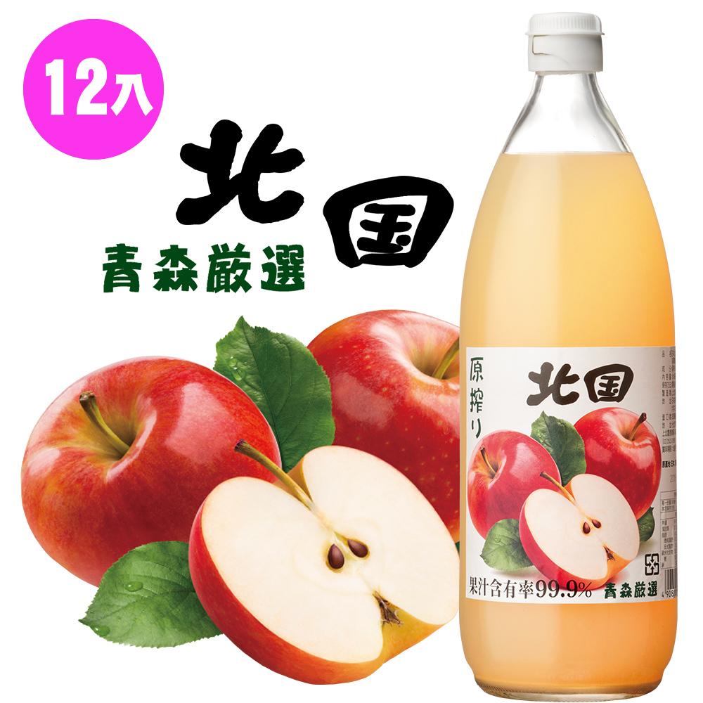 【北の国】日本北國青森蘋果原汁1000mlx12入