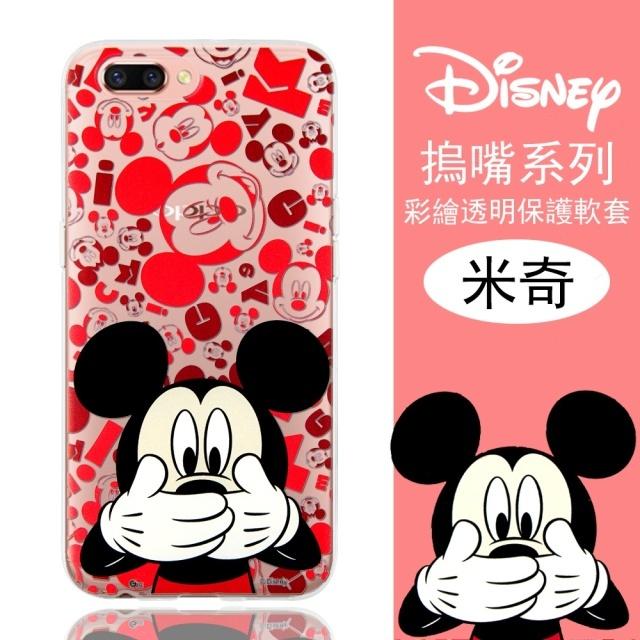 【Disney】OPPO R11 (5.5 吋) 摀嘴系列 彩繪透明保護軟套(米奇)