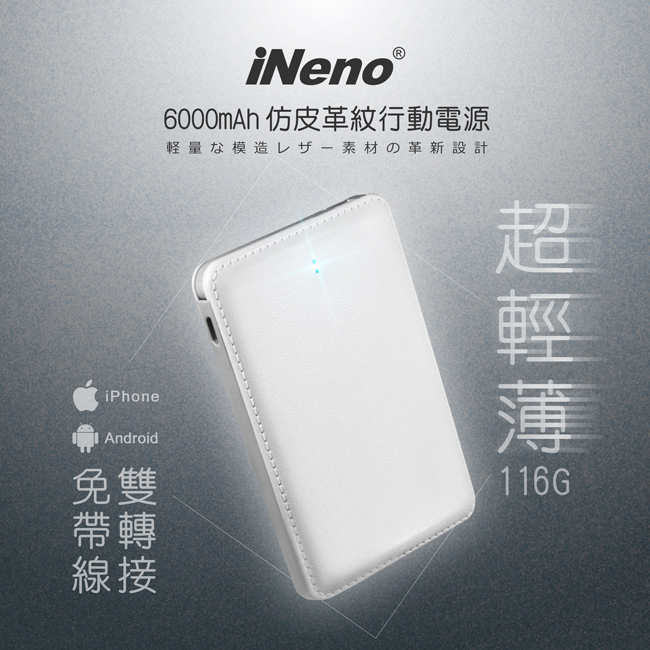 【日本iNeno】超薄名片型仿皮革免帶線行動電源6000mAh(附Apple轉接頭)