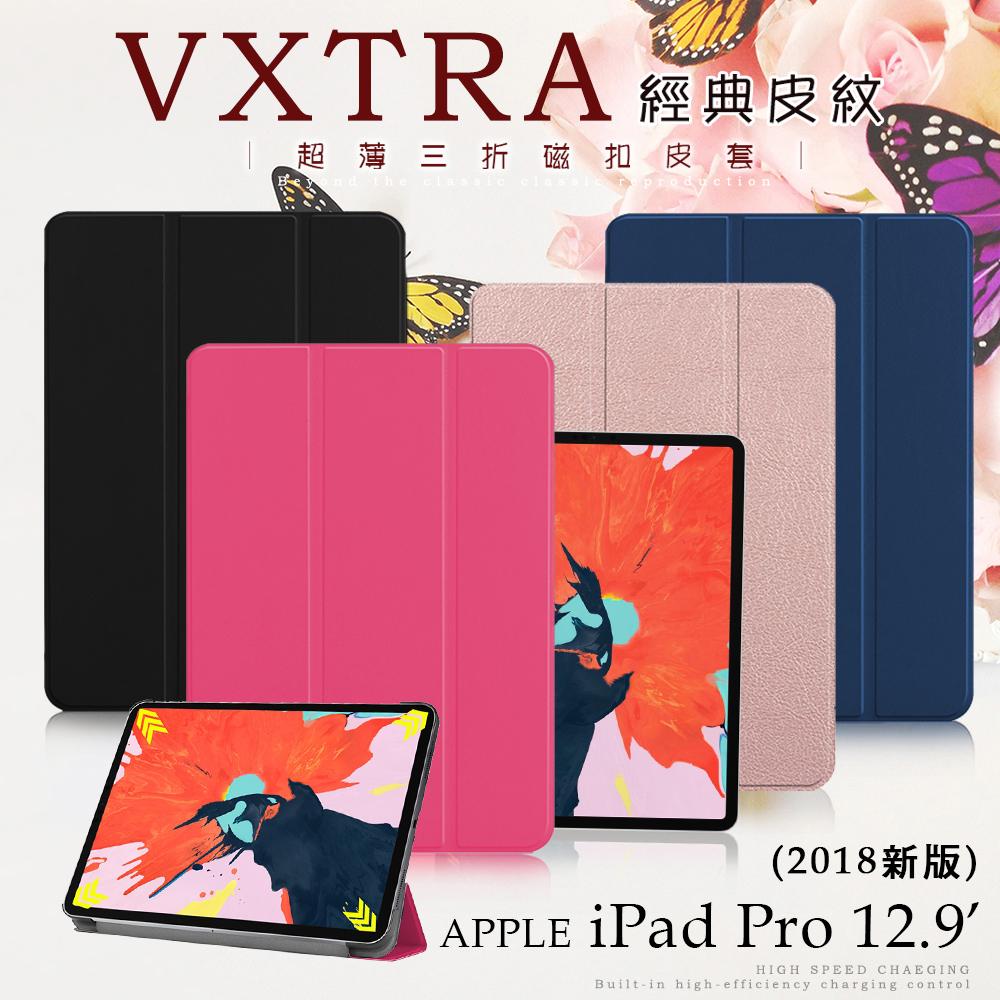 VXTRA iPad Pro 12.9吋 2018 經典皮紋三折保護套 平板皮套 (科幻黑)