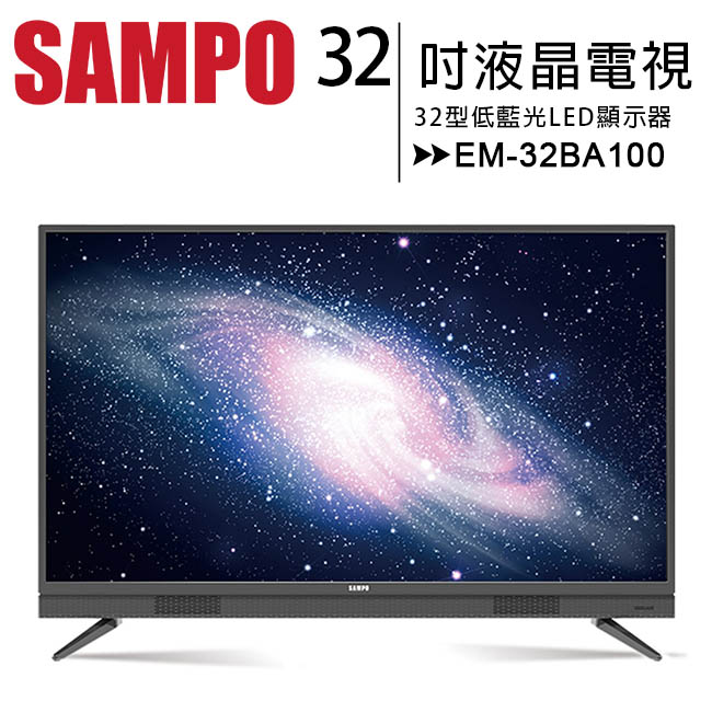 【贈國際牌負離子梳】SAMPO 聲寶32型 EM-32BA100 低藍光LED液晶顯示器