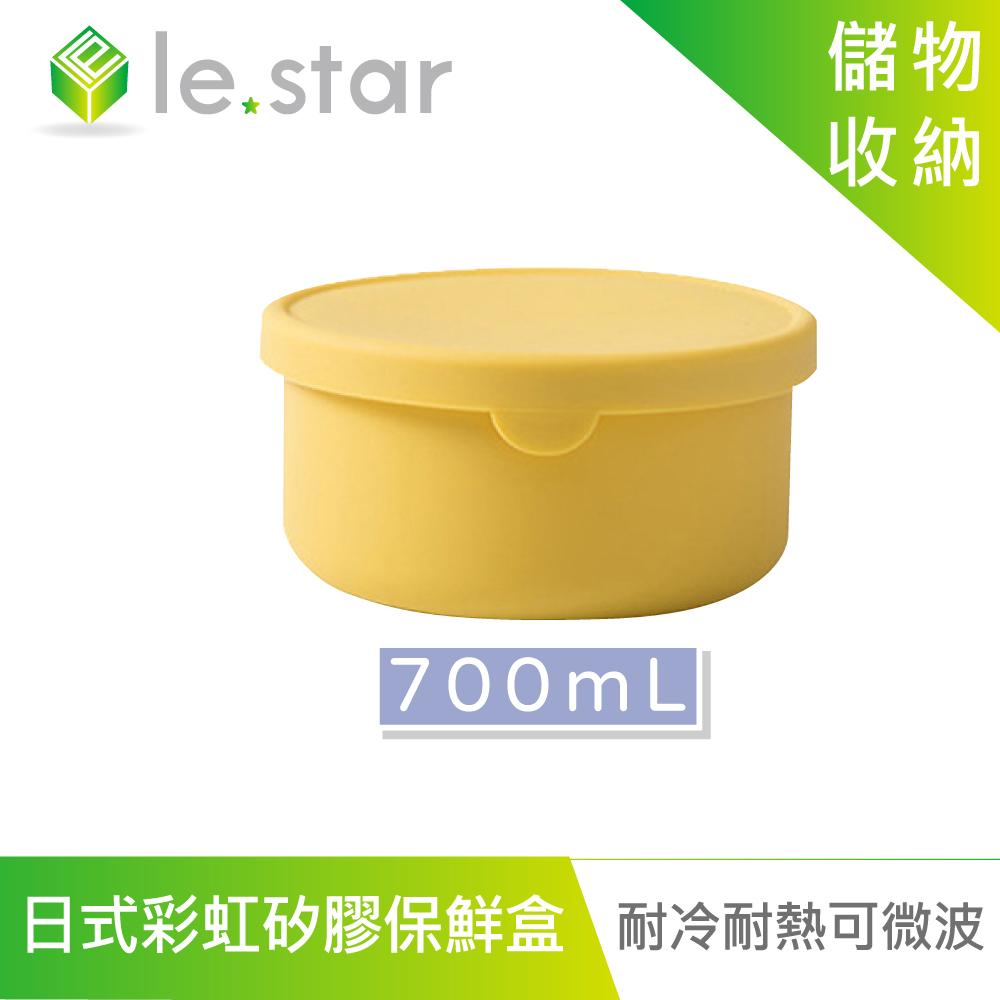 lestar 耐冷熱可微波日式彩虹矽膠保鮮盒 700ml 金茶色