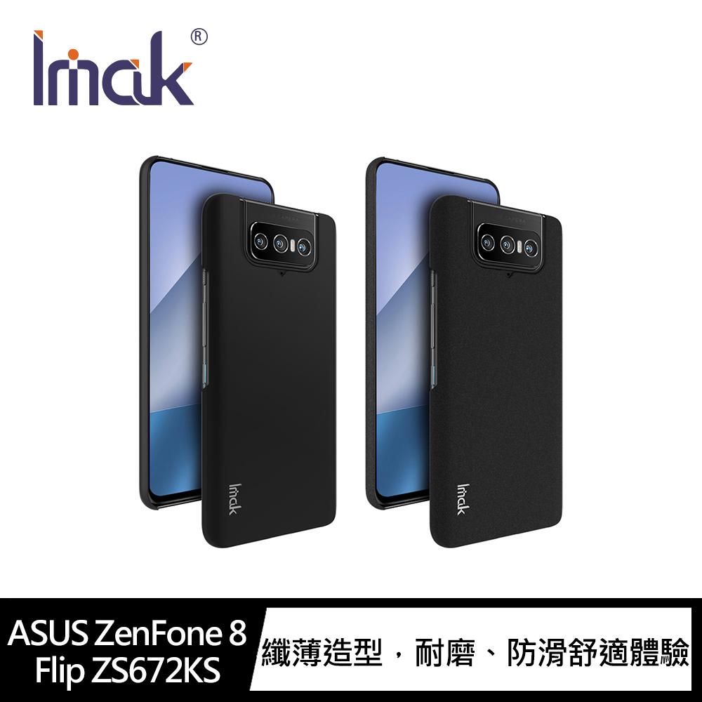 Imak ASUS ZenFone 8 Flip ZS672KS 簡約牛仔殼(磨砂黑)