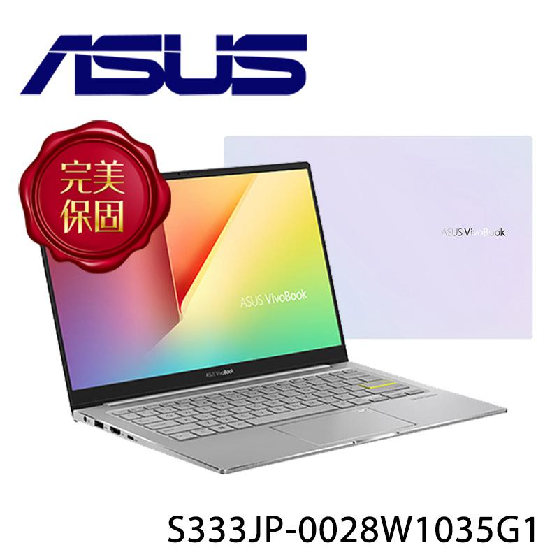 【ASUS華碩】VivoBook S13 S333JP-0028W1035G1 幻彩白 13.3吋 筆電-送山水14吋超強風廣角立扇