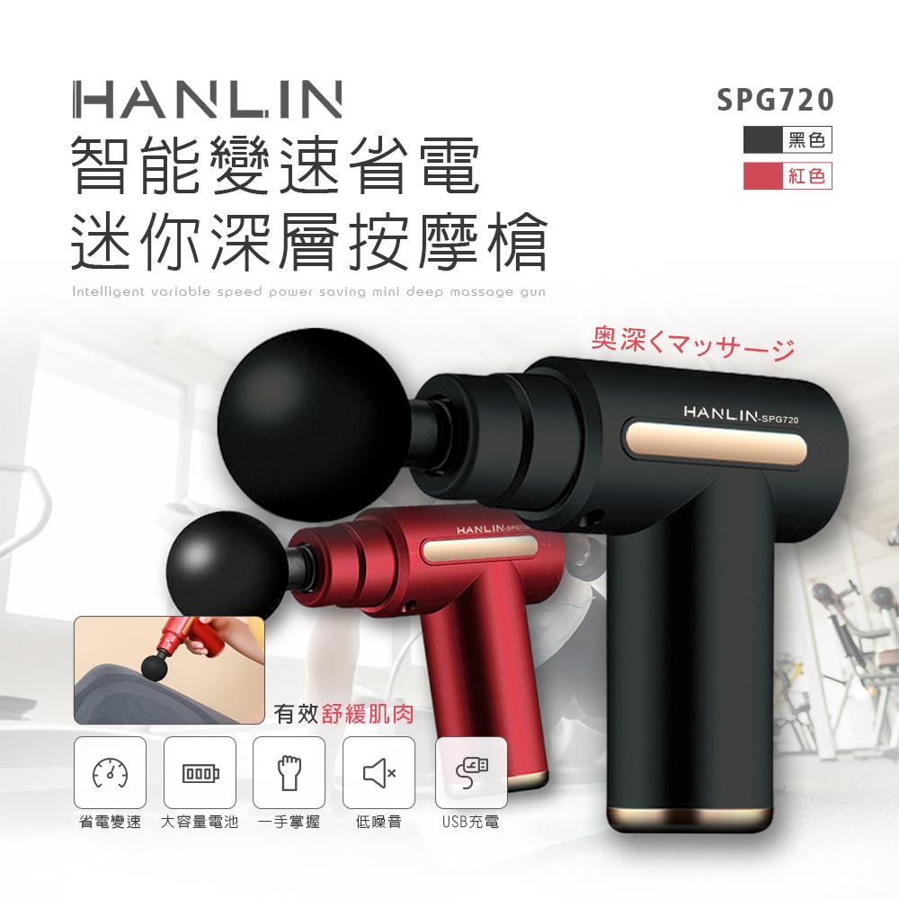 HANLIN-SPG720 智能變速省電迷你深層按摩槍-黑色