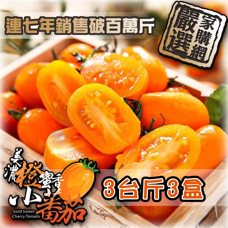 【家購網嚴選】 美濃橙蜜香小蕃茄 3斤/盒X3盒 連七年總銷售破百萬斤 口碑好評不間斷