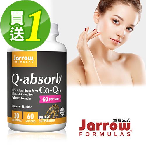 【買一送一】Jarrow賈羅公式 Q-Absorb反式型Q10軟膠囊(60粒/瓶)共2瓶