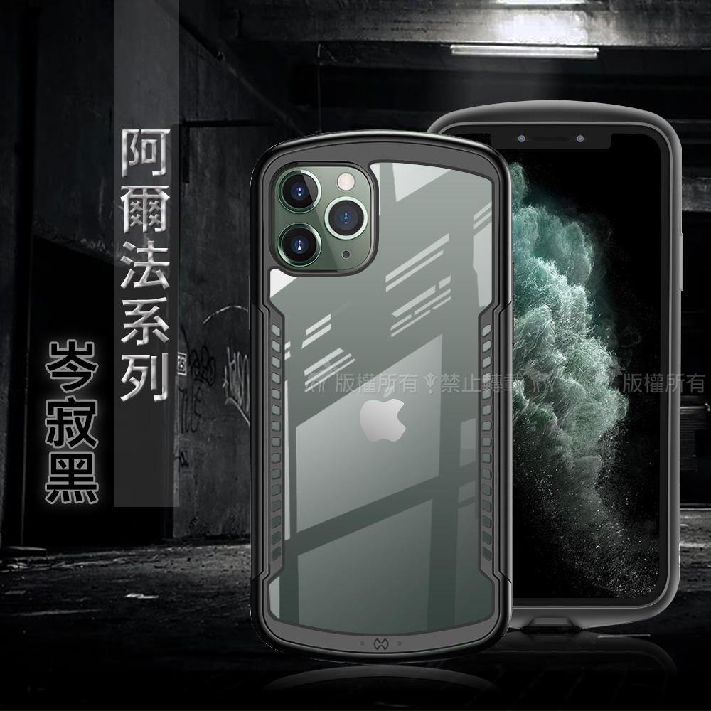 XUNDD 阿爾法系列 iPhone 11 Pro 5.8 吋 軍規防摔手機殼(岑寂黑)