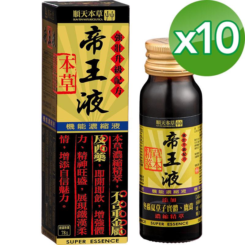 【順天本草】帝王液(50ml/瓶)10入