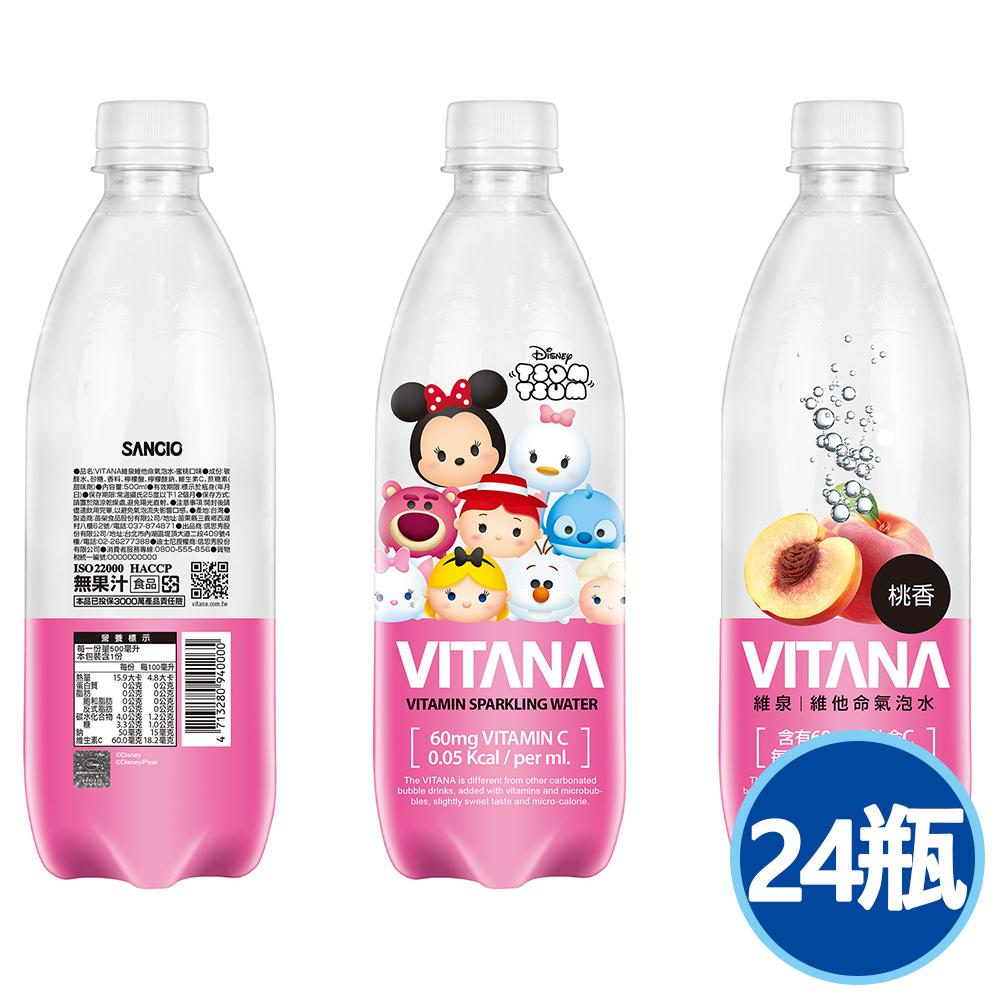 【VITANA】維泉維他命氣泡水-蜜桃500mlX24瓶
