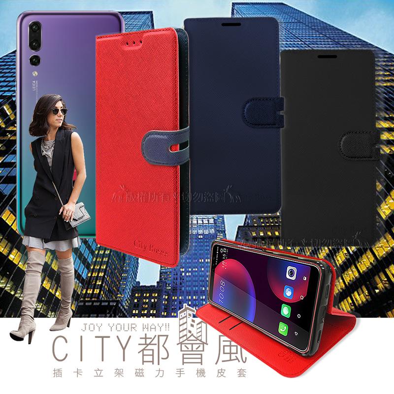 CITY都會風 華為 HUAWEI P20 Pro 插卡立架磁力手機皮套 有吊飾孔 (瀟灑藍)