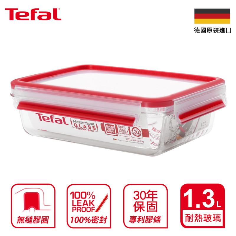 【Tefal法國特福】德國EMSA原裝無縫膠圈耐熱玻璃保鮮盒(長方形/1.3L)(100%密封防漏)