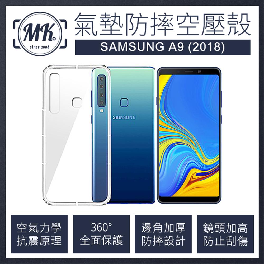 【送掛繩】三星 Samsung A9 (2018) 空壓氣墊防摔保護軟殼