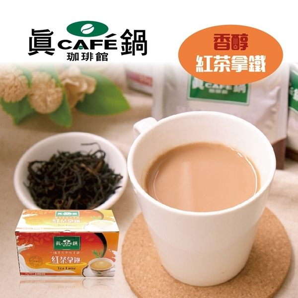 (買一送一)《真鍋珈琲》香醇紅茶拿鐵(50包/盒)