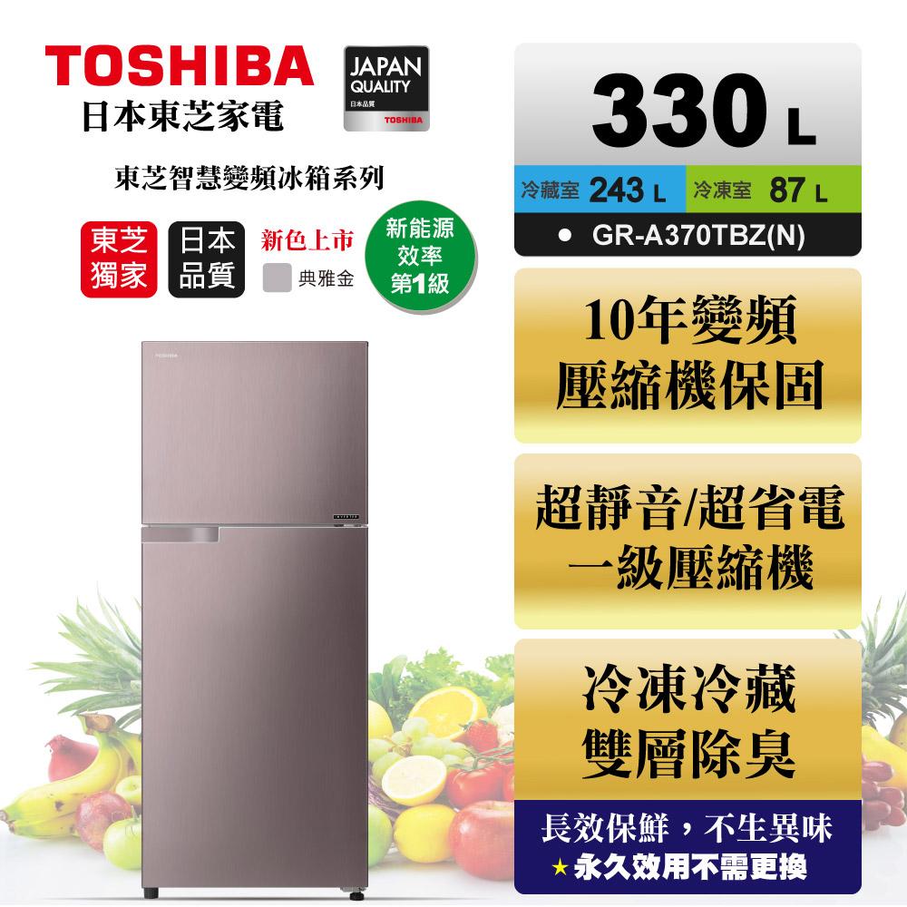 【TOSHIBA東芝】330公升雙門變頻冰箱GR-A370TBZ(N)典雅金+基本安裝+舊機回收