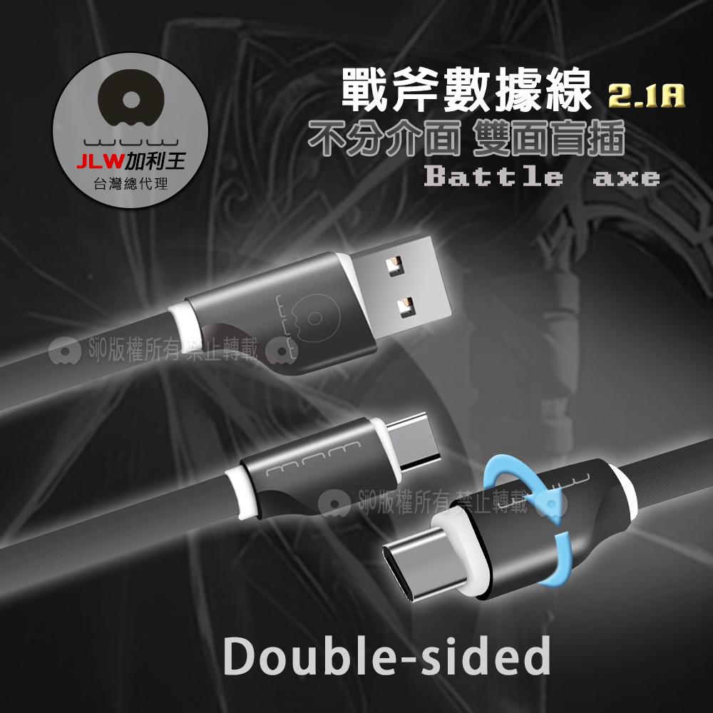加利王WUW Type-C USB 戰斧雙面可插耐拉傳輸充電線(X36) 1M