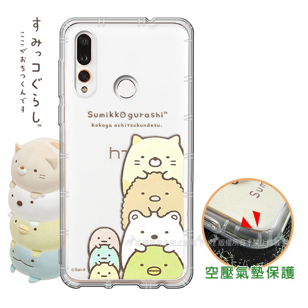 SAN-X授權正版 角落小夥伴 HTC Desire 19s/19+ 共用款 空壓保護手機殼(疊疊樂)
