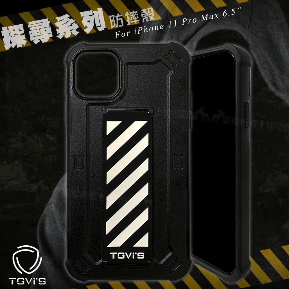 TGVi'S 探尋系列 iPhone 11 Pro Max 6.5吋 SGS軍規認證 防摔手機殼 保護殼 (魔力黑)