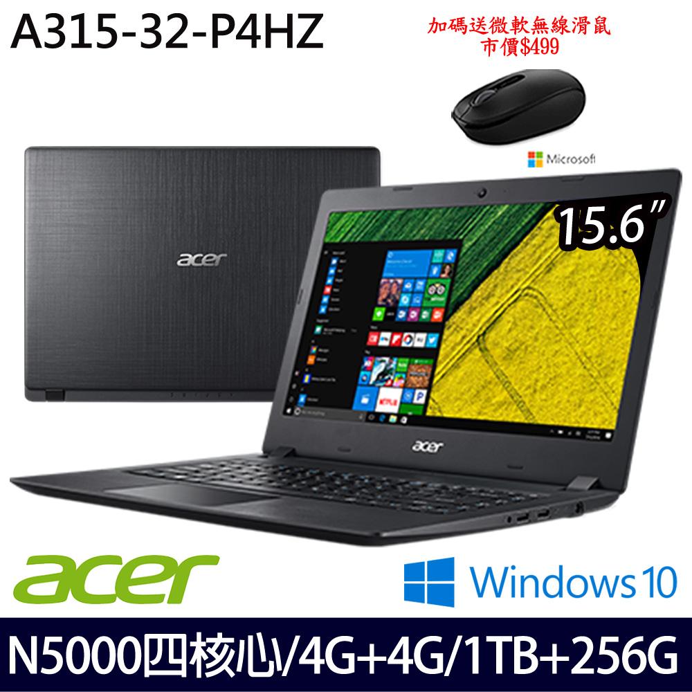 【全面升級】《Acer 宏碁》A315-32-P4HZ(15.6吋HD/N5000/4G+4G/1TB+256G/兩年保)
