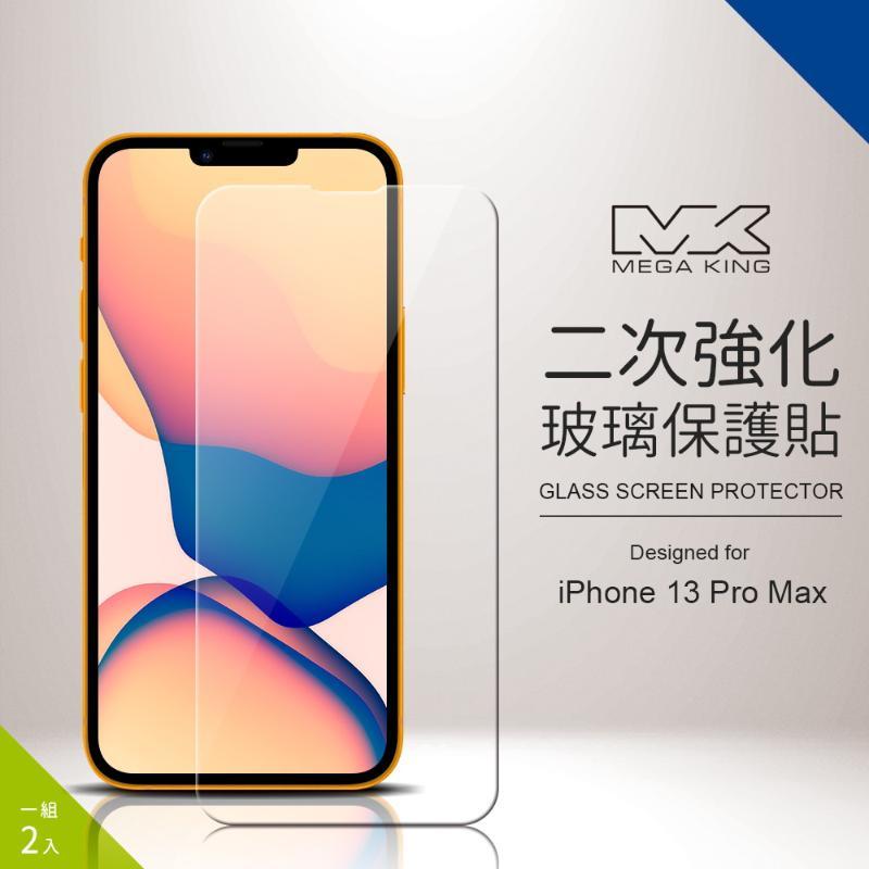 MEGA KING 二次強化玻璃保護貼 iPhone13 Pro Max 6.7吋 (兩入)