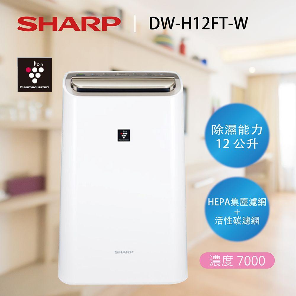 【SHARP 夏普 】 12公升 除濕機 DW-H12FT/W