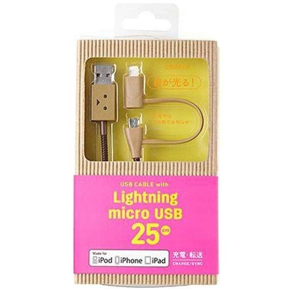 日本cheero阿愣 lightning & microUSB 充電傳輸線:25公分/MFi認證