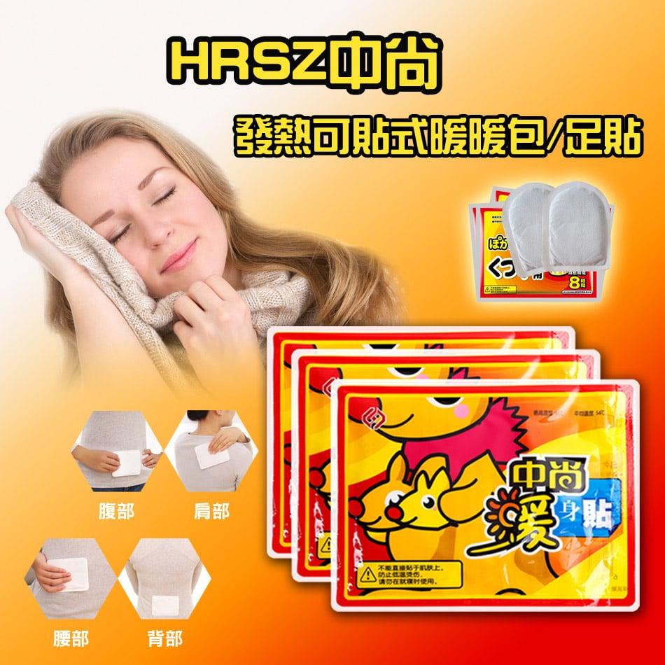 HRSZ中尚發熱可貼式//暖足貼1組30入