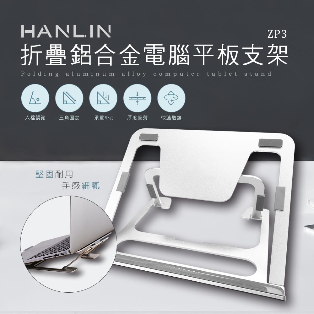 HANLIN-ZP3 折疊鋁合金電腦平板支架