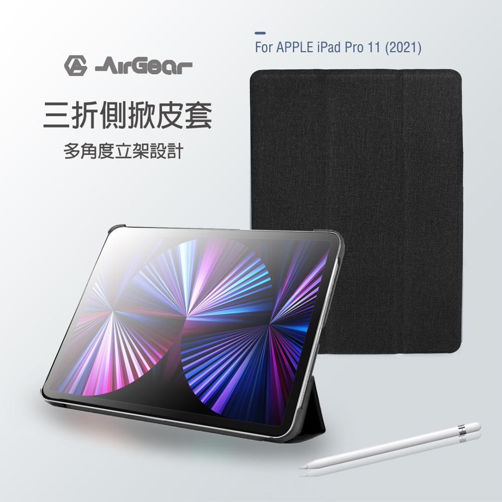 AirGear 三折側掀皮套APPLE iPad Pro 11 (3rd) 2021 含筆槽 黑
