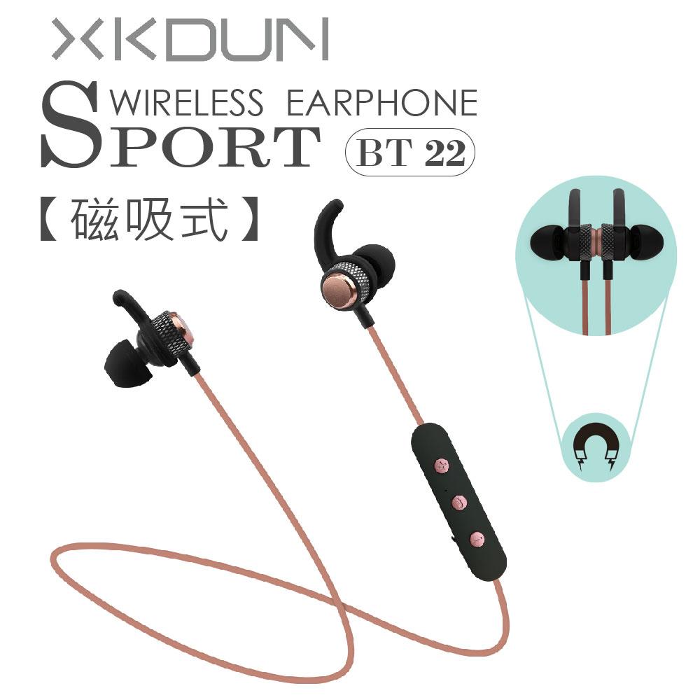 XKDUN 藍牙4.2磁吸式運動藍牙耳機 BT-22 玫瑰金