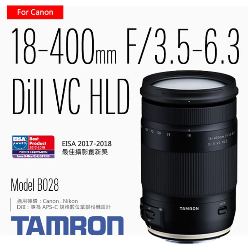TAMRON 18-400mm F/3.5-6.3 DiII VC HLD B028 CANON接環 公司貨 3年保固
