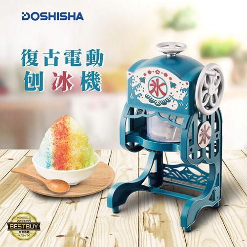 日本DOSHISHA 復古風家用電動刨冰機(附2個專屬製冰盒) DCSP-1751