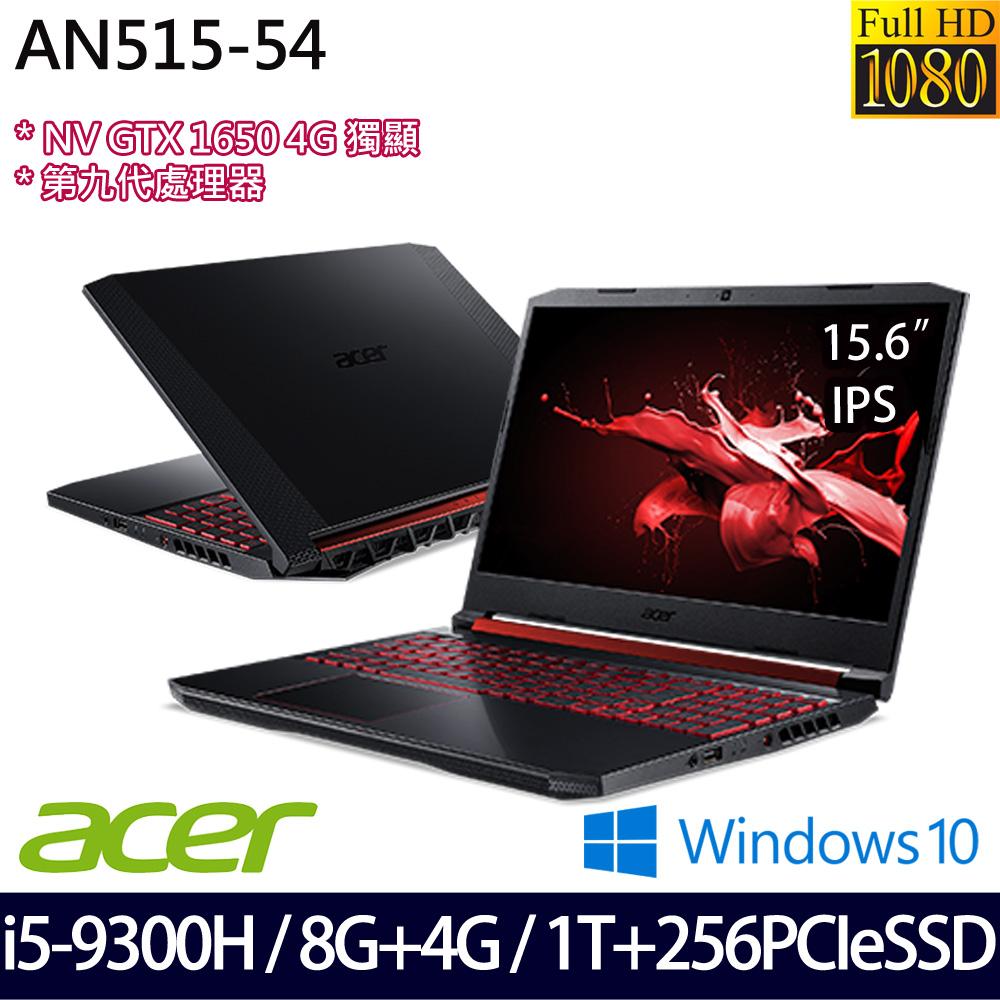 【記憶體升級】《Acer 宏碁》AN515-54-55GS(15.6吋FHD/i5-9300H/8G+4G/256GB PCIeSSD+1T/GTX1660)