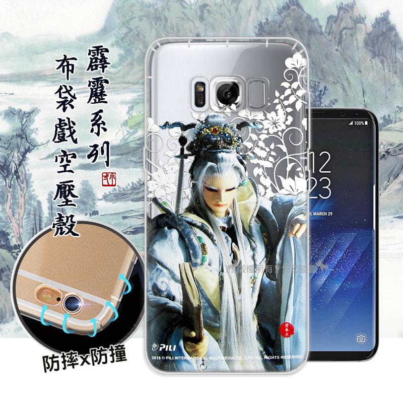 霹靂授權正版 Samsung Galaxy S8 布袋戲滿版空壓手機殼(君奉天)