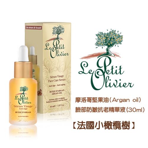 【法國小橄欖樹】摩洛哥堅果油(Argan oil)臉部防皺抗老精華液(30ml) 母親節特惠買一送一