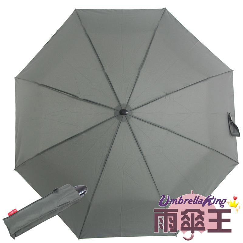 【雨傘王】BigRed史塔克《超防潑水自開收》(終身免費維修)-灰色素面