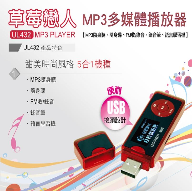 Ergotech 人因科技 草莓戀人MP3多功能隨身聽 熱情紅 UL432CR