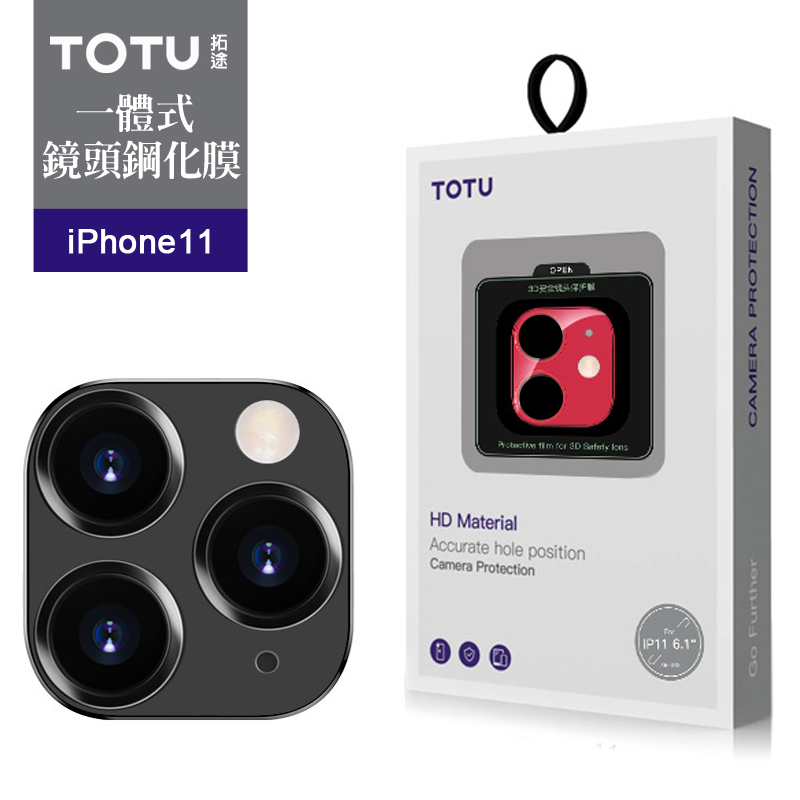 【TOTU台灣官方】iPhone11鏡頭貼鋼化膜保護貼鋁合金一體式 i11 6.1吋 鎧甲系列 黑色