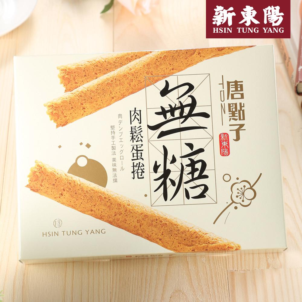 【新東陽】無糖肉鬆蛋捲(34gx2包*6盒),免運