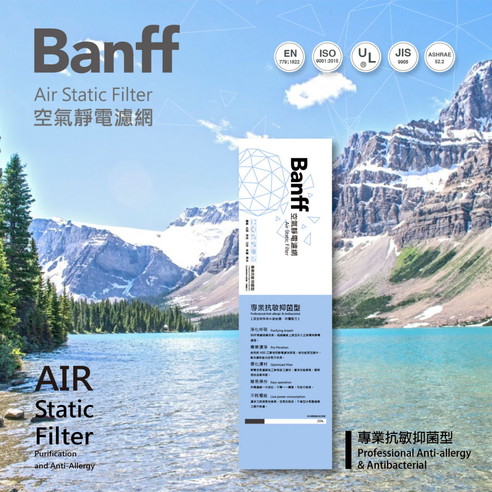 【BANFF x Air filter】班夫 空氣靜電濾網 (專業抗敏型)