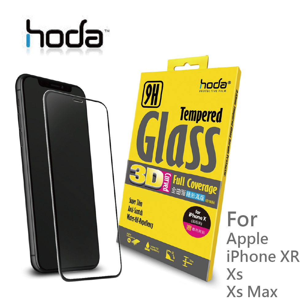 HODA iPhone XsMax 6.5 3D全曲面隱形滿版9H鋼化玻璃保護貼 - 黑色