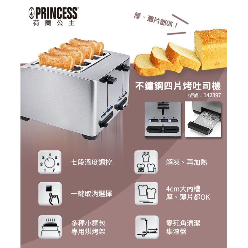【PRINCESS|荷蘭公主】不鏽鋼四片烤麵包機 142397