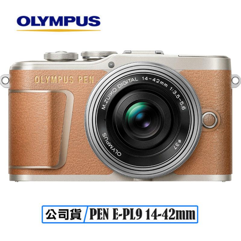 OLYMPUS PEN E-PL9 14-42mm EZ KIT 電動變焦鏡 單眼相機 公司貨 (棕銀)