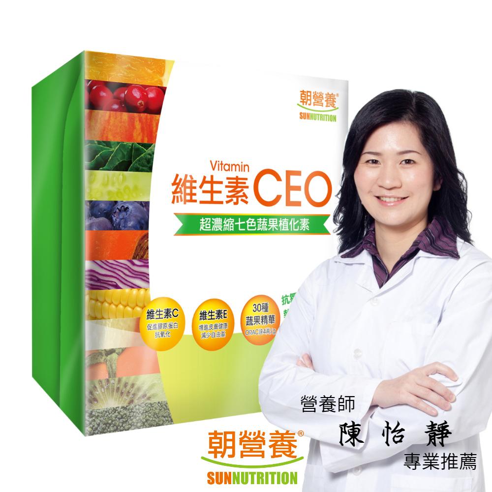 【朝營養】維生素CEO 粉包(90入/盒)